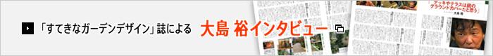 「すてきなガーデンデザイン」誌による大島 裕インタビュー