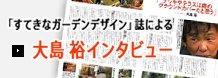 「すてきなガーデンデザイン」による大島 裕インタビュー