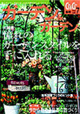 ガーデン&ガーデン Vol.7 冬号