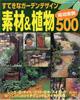 すてきなガーデンデザイン 素材&植物成功実例500