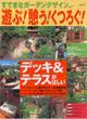 すてきなガーデンデザイン vol.7