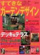 すてきなガーデンデザイン vol.5