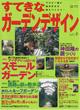 すてきなガーデンデザイン vol.4