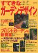 すてきなガーデンデザイン vol.3