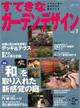すてきなガーデンデザイン vol.1