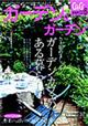 ガーデン&ガーデン Vol.6 秋号