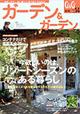 ガーデン&ガーデン Vol.14 秋号