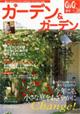 ガーデン&ガーデン Vol.36 春号