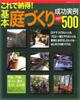 基本庭づくり成功実例アイデア500